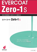エバーコートZero-1S