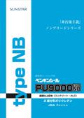 PU9000typeNB
