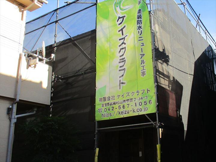 戸建て 架設足場 設置